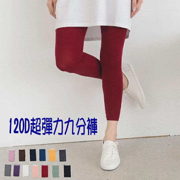 BO雜貨~SV6328~120D超彈力九分褲 全身內搭褲 九分褲 超彈激瘦  百搭