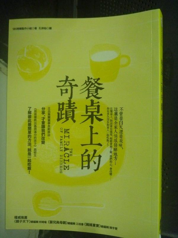 ~書寶 書T5/大學教育_LJC~餐桌上的奇蹟_SBS特輯製作小組