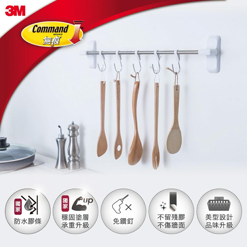 3M 無痕廚房防水收納系列-多功能排鉤組★買年貨 過好年 ★299起免運