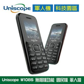 【TengYu騰宇 二聖 建工】全新※優思 Uniscope W108S 軍人機 老人機 3G雙卡機 無記憶卡 無照相功能(下標前請先詢問是否有現貨)