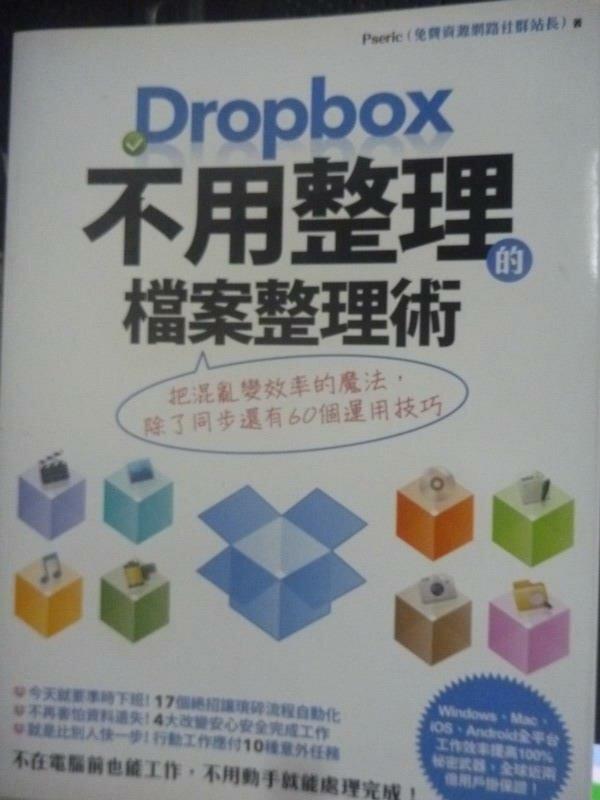 【書寶二手書T8/行銷_ZHL】Dropbox 不用整理的檔案整理術:把混亂變效率的魔法