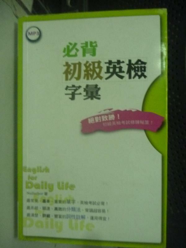 【書寶二手書T3/語言學習_LEV】必背初級英檢字彙_Nullarbor_附光碟