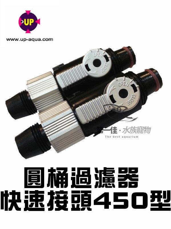 [第一佳水族寵物] 台灣雅柏UP External外置式圓桶過濾器 [450型] 圓桶快速接頭