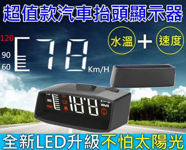 亮度最強超值款 抬頭顯示機高亮光LED顯示 強光下亦清晰可見 抬頭顯示器 HUD 可顯示水溫 時速 速度報警