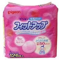 【悅兒樂婦幼用品舘】PIGEON 貝親 日製防溢乳墊(126片) 0
