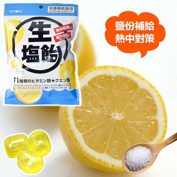 【RIBON立夢】生塩飴-檸檬風味100g鹽份補給檸檬糖日本進口糖果