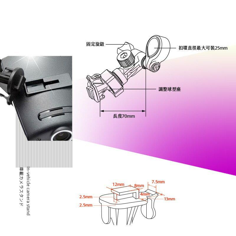 【T02 360度 T型】後視鏡扣環式支架 飛來訊 FDV-606 FDV-808 神雕 3100 發現者 H8