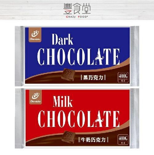 【異國料理DIY】77 巧克力磚 黑巧克力 / 牛奶巧克力 400g 【巧克力火鍋】【烘焙】【奶素】