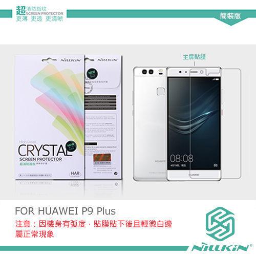 華為 HUAWEI P9 Plus 5.5吋 NILLKIN 超清防指紋保護貼- 簡裝版 螢幕保護貼 保護貼