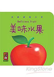 美味水果:童韻認知小書(綠/厚紙書)