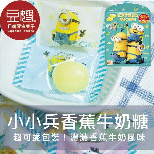 【豆嫂】日本糖果 小小兵香蕉牛奶糖