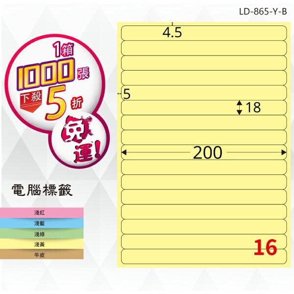 必購網:必購網【longder龍德】電腦標籤紙16格LD-865-Y-B淺黃色1000張影印雷射貼紙