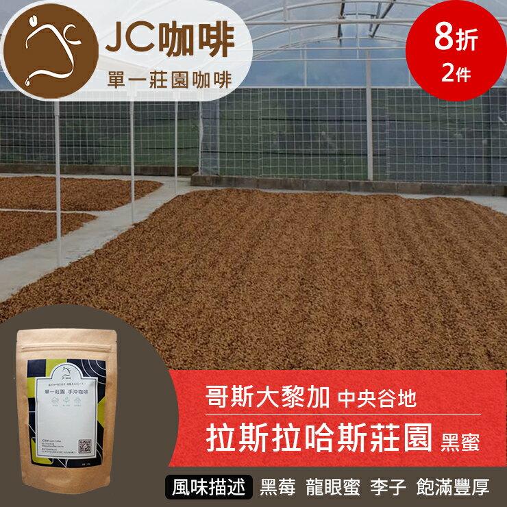 哥斯大黎加 拉斯拉哈斯莊園 黑蜜 - 半磅豆【JC咖啡】★送-莊園濾掛1入 ★11月特惠豆 0