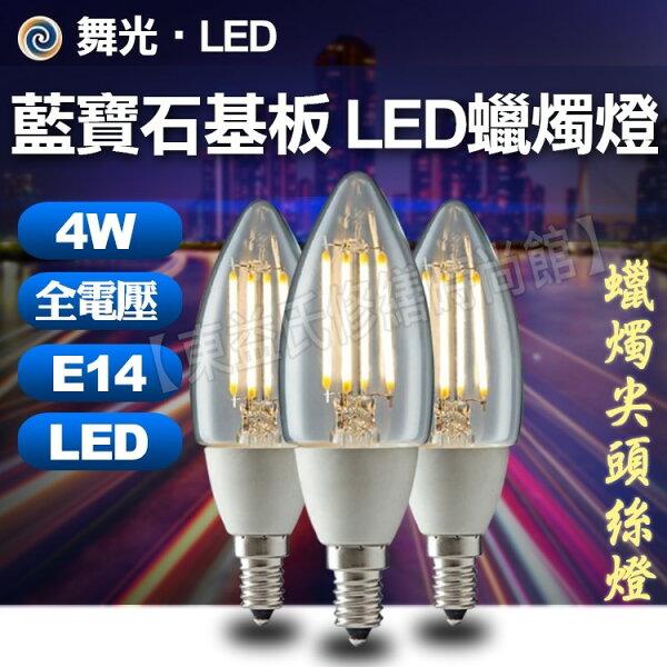 舞光LED4W藍寶石基板蠟燭燈絲燈尖清E14黃光【東益氏】全電壓工業風無藍光危害