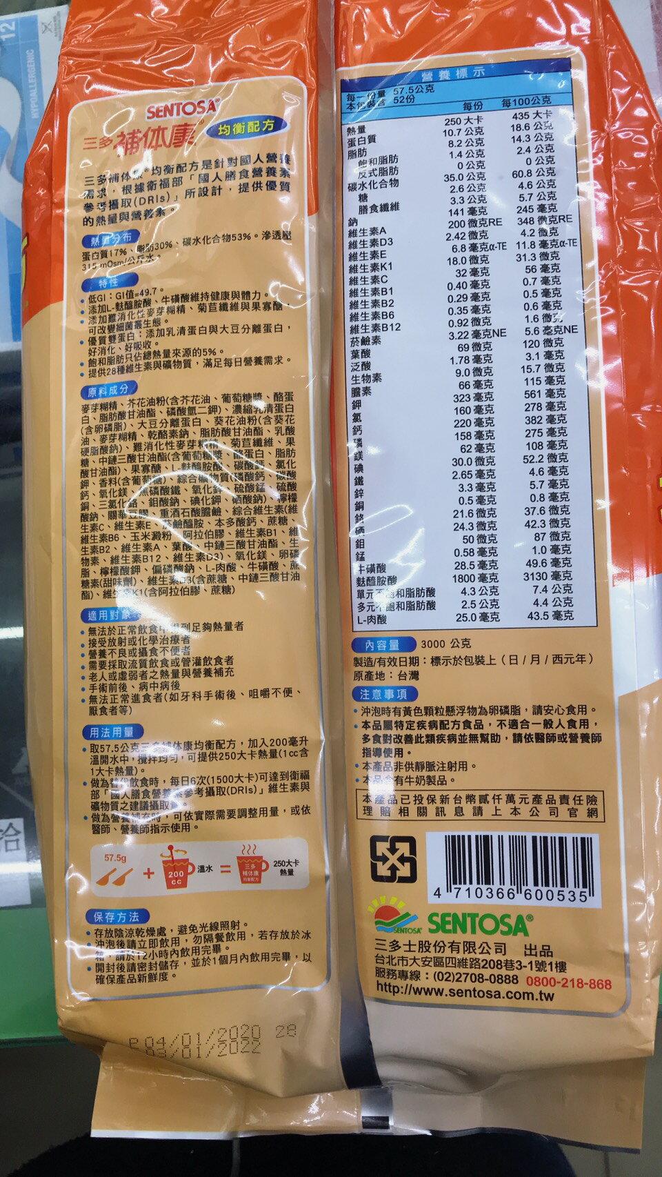 永大醫療~三多補体康均衡配方3kg/袋(香草口味)~990元~