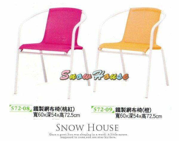 ╭☆雪之屋居家生活館☆╯R98801020304&P682-28293031鐵製網布椅休閒椅洽談椅