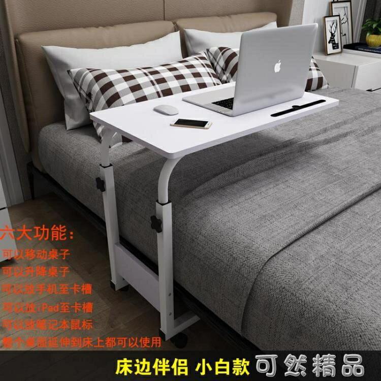 筆記本電腦桌家用桌床邊升降行動桌宿舍懶人桌書桌寫字桌子 特惠九折