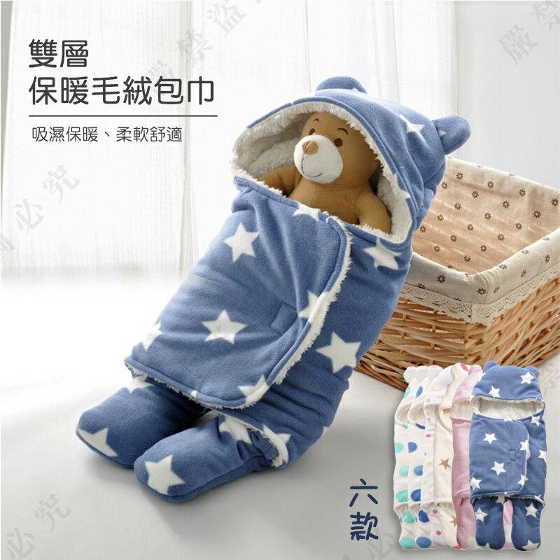 【露營趣】DS-195 雙層保暖毛絨包巾 保暖包巾 刷毛包巾 嬰兒睡袍 防踢被 包毯