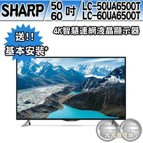 SHARP 夏普 50吋 4K智慧連網液晶顯示器 LC-50UA6500T