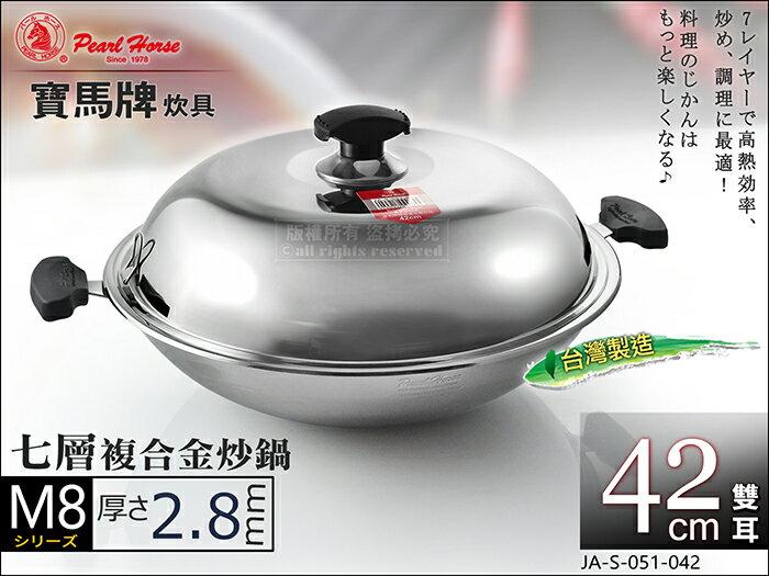 快樂屋♪寶馬牌 M8 七層複合金炒鍋 42cm 雙耳 JA-S-051-042 厚2.8mm 不鏽鋼炒菜鍋 另售牛頭牌 膳魔師