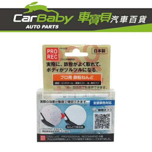CarBaby車寶貝汽車百貨:【車寶貝推薦】PROREC專業級美容黏土全色系PR-008