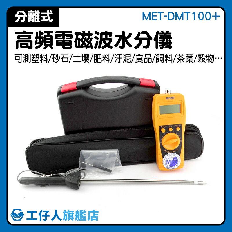『工仔人』快速水分測量 MET-DMT100+ 茶葉水分儀 大麥水分計 五穀雜糧 稻米 糙米 白米 操作簡單