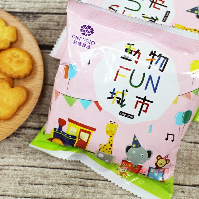 【0216零食會社】品億 動物FUN城市餅乾(岩鹽風味)