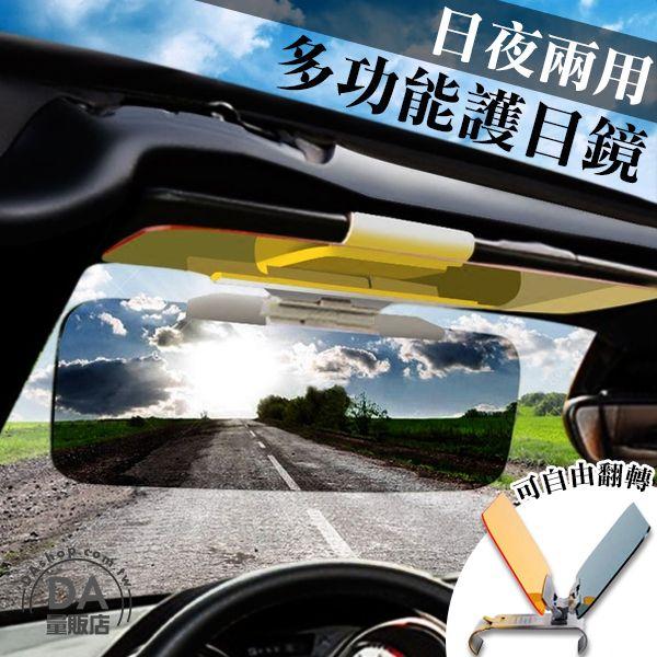 《汽機車用品兩件9折》日夜兩用 多功能 汽車 貨車 發財車 防眩鏡 日夜 兩用 護目鏡 遮陽鏡 遮陽板(V50-0273)
