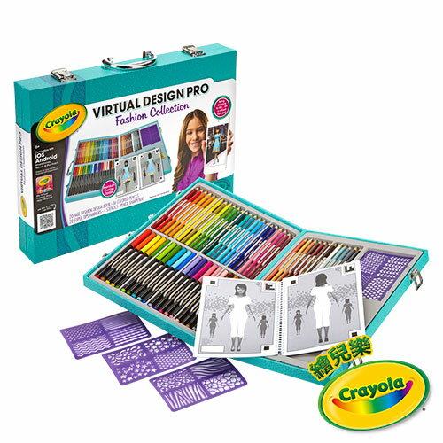 《 美國 Crayola 繪兒樂 》3D 魔法書 - 時裝達人 - 限時優惠好康折扣