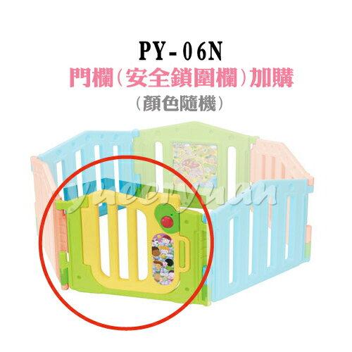 CHING-CHING 親親 馬卡龍遊戲圍欄PY-06N 單片門欄 (安全鎖圍欄)【悅兒園婦幼生活館】