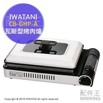 【配件王】日本代購 IWATANI CB-GHP-A 烤肉 岩谷 烤爐大將 炙家 瓦斯型 烤肉爐 另 CB-RBT-W