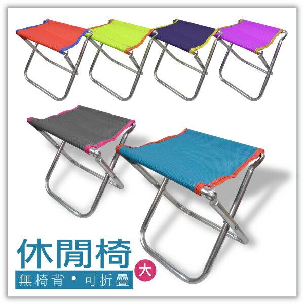 【aife life】編織方型休閒椅-大/折疊椅/童軍椅/無椅背/可折疊收納/戶外 登山 露營/烤肉 野餐