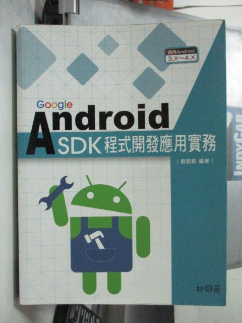【書寶二手書T4/電腦_XAQ】Google Android SDK程式開發應用實務_劉超群