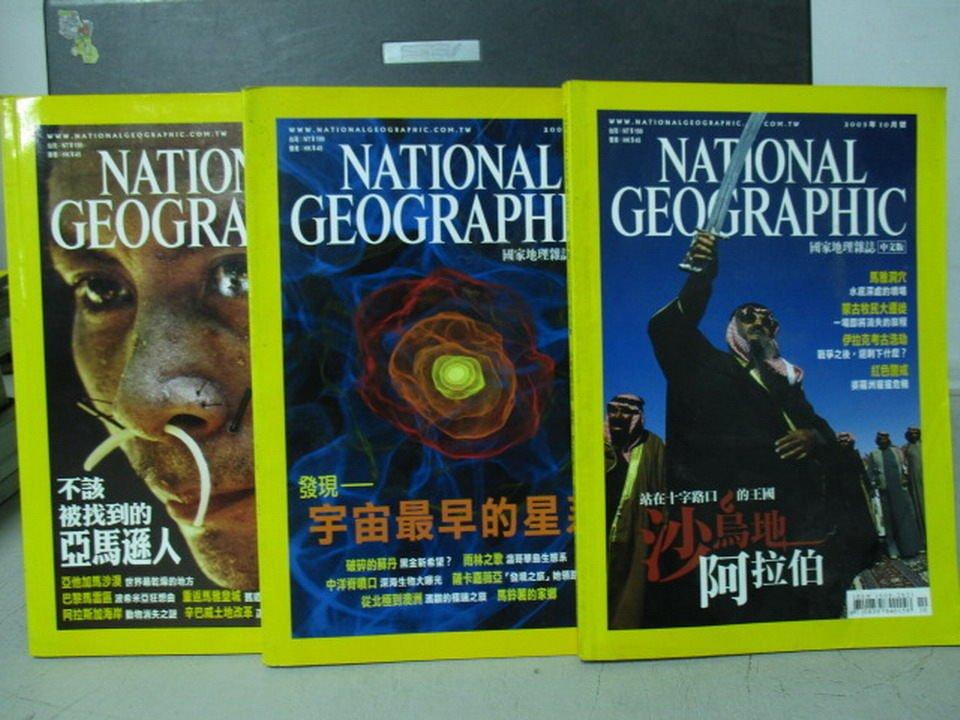 【書寶二手書T6/雜誌期刊_QGL】國家地理雜誌2003年2+8+10月_3本合售_不該被找到的亞馬遜人等