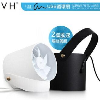 烤漆皮質智能觸控USB循環風扇 兩段調速 雙葉 靜音 柔風 皮帶 VH羽風扇 攜帶式 usb小風扇 桌上風扇 辦公室 黑/白【Limiteria】