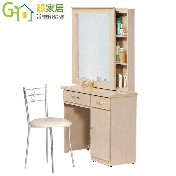 【綠家居】米吉歐時尚2.9尺木紋化妝鏡台組合(二色可選+含化妝椅)