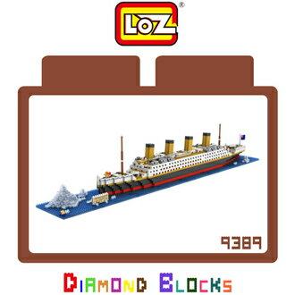 ~愛瘋潮~LOZ 鑽石積木 9389 鐵達尼號 款 建築系列 益智玩具 趣味 腦力激盪 積