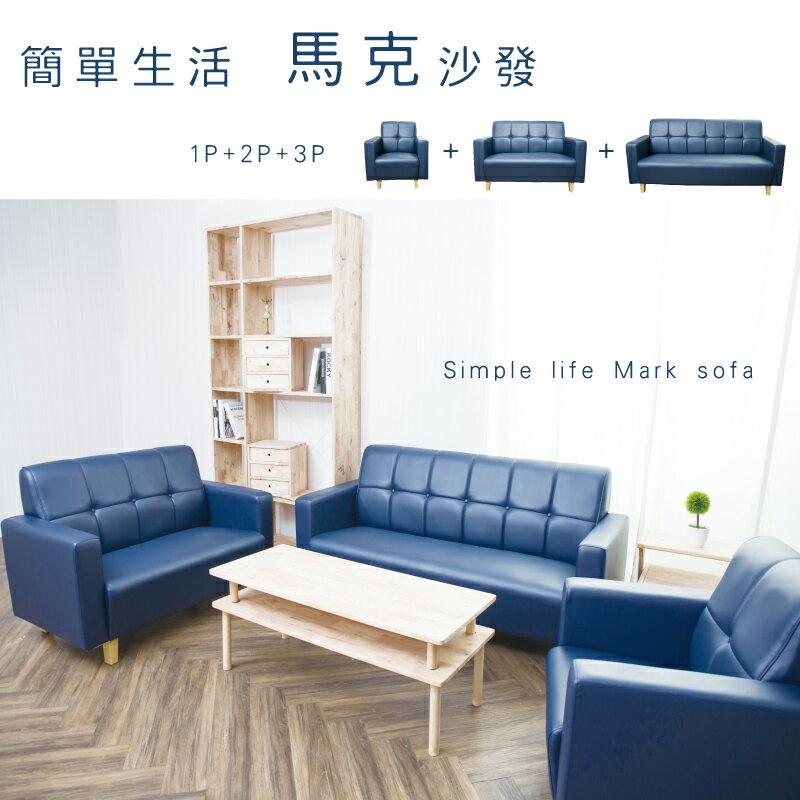 【UHO】 馬克皮沙發(1人/2人/3人/1+2+3沙發組)