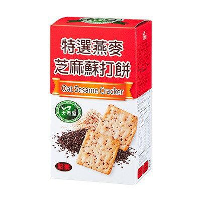 特選 燕麥芝麻蘇打餅184g~2盒~合迷雅好物商城~