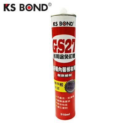KS BOND 多用途免釘膠 GS27 萬用膠 黏著膠 310ml /支