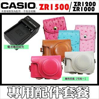 【配件套餐】CASIO ZR1500 ZR1200 ZR1000 專用皮套 CNP130 座充 NP130 充電器 CQ3 相機包 ZR1300 ZR1100