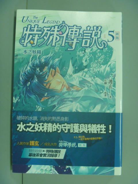 【書寶二手書T1/一般小說_GMI】特殊傳說vol.5:水之妖精_護玄
