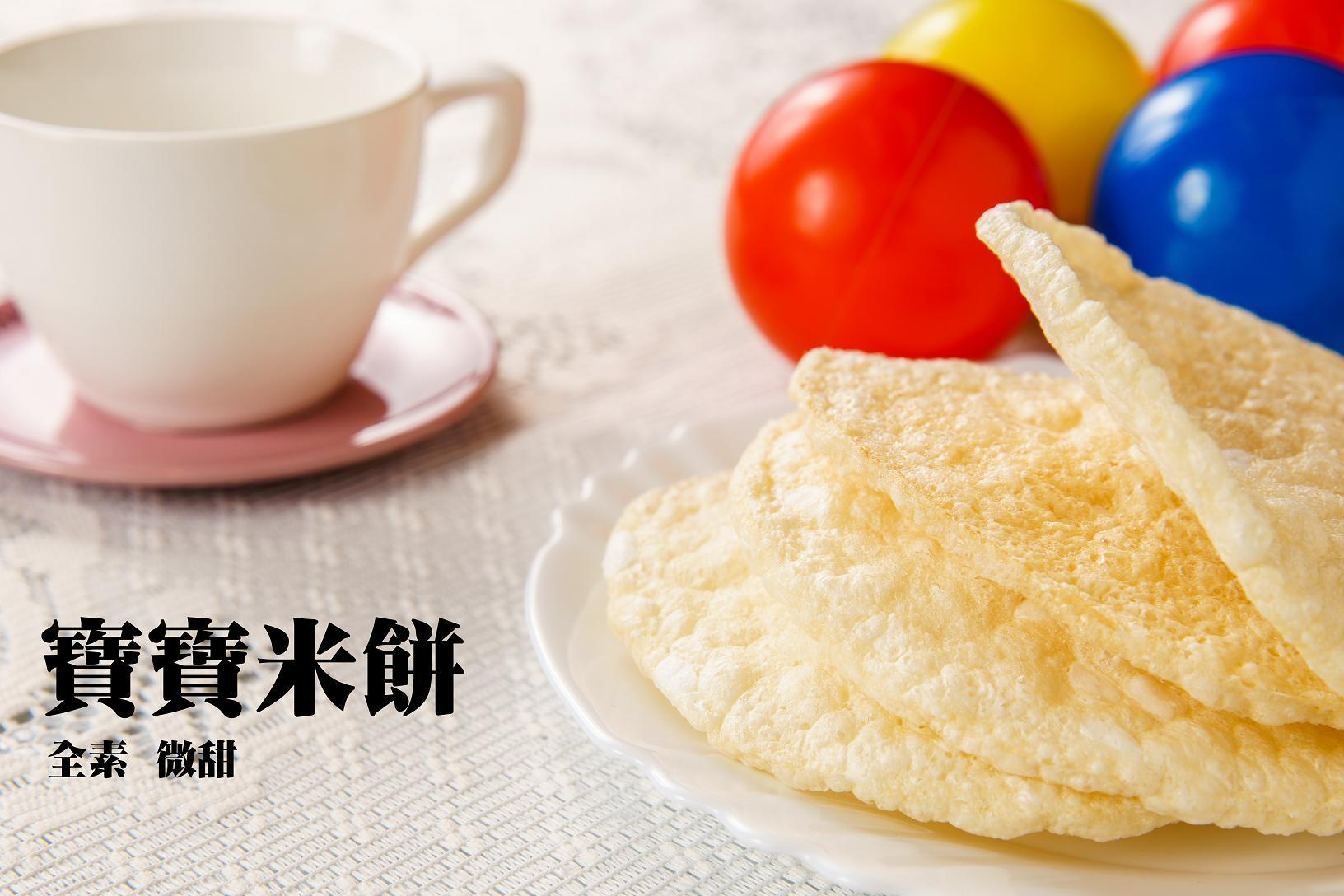 銓記爆餅-寶寶米餅(每袋十片)