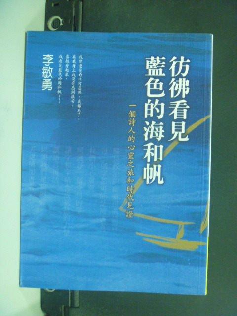 【書寶二手書T5/短篇_JMT】彷彿看見藍色的海和帆_李敏勇