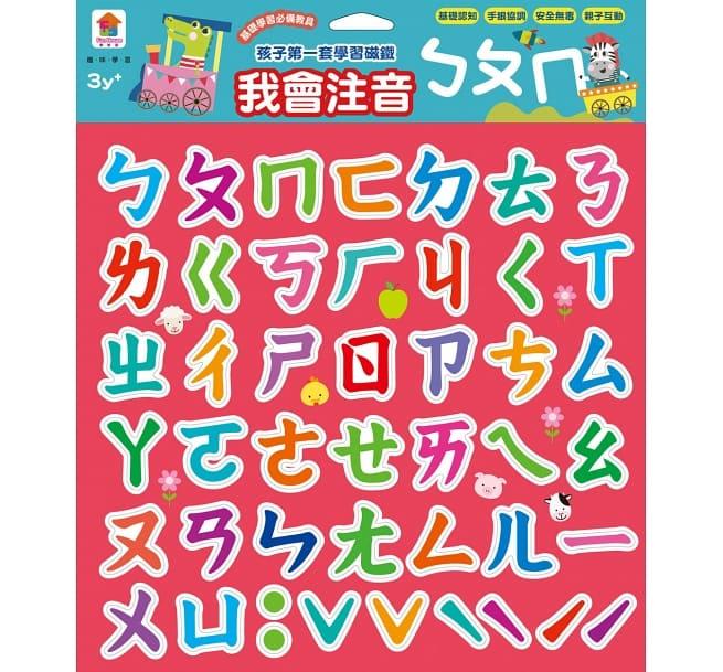 【Fun House】趣味學習 孩子的第一套學習磁鐵-我會注音ㄅㄆㄇ FFM2002-17