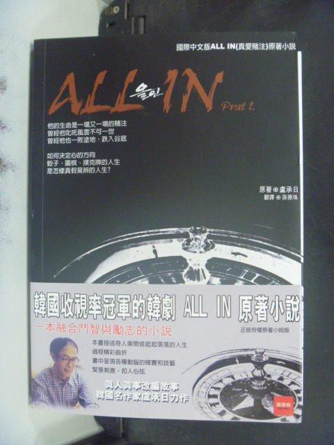 【書寶二手書T9/一般小說_JIQ】ALL IN(原著小說)_盧承日, 孫德珠/譯_2本合售