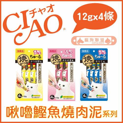 +貓狗樂園+ 日本CIAO【啾嚕鰹魚燒肉泥。三種口味。12gx4條】69元 - 限時優惠好康折扣