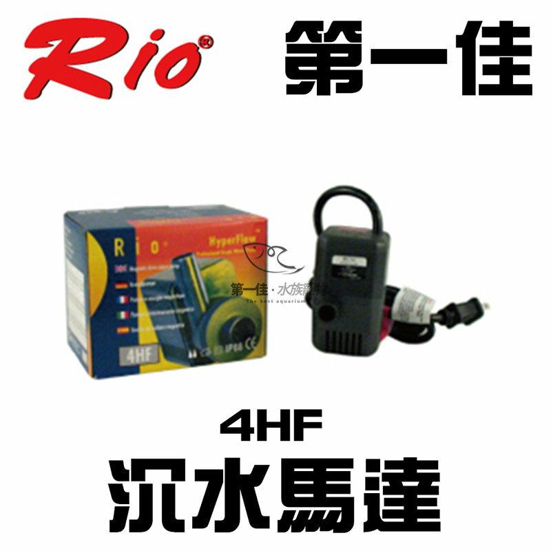 [第一佳水族寵物] 台灣RIO 沉水馬達 4HF(1500L/hr)免運