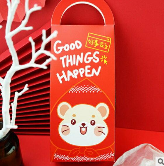 【嚴選SHOP】鼠年長條手提盒 年節禮盒 小提盒 牛軋糖盒 烘焙包裝 禮品包裝 餅乾盒 伴手禮盒 過年包裝盒【X086】