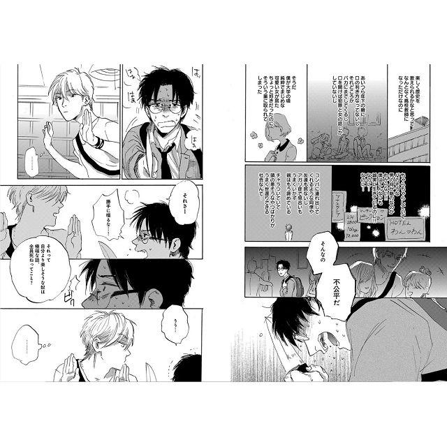 木村Hidesato耽美漫畫-我是,受害者(木村ヒデサト作品) 3